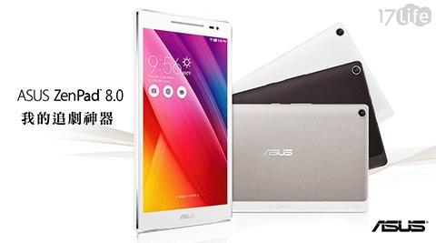 只要5,690元(含運)即可享有【ASUS】原價8,990元ZenPad 8.0 (Z380KNL)八核心LTE (2G/16G)LTE平板電腦1台,顏色:白色/金色/黑色。