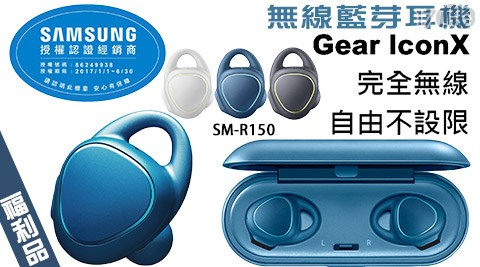 只要3,990元(含運)即可享有【Samsung 三星】原價6,990元Gear IconX無線藍芽耳機(SM-R150)(福利品)1入只要3,990元(含運)即可享有【Samsung 三星】原價6,990元Gear IconX無線藍芽耳機(SM-R150)(福利品)1入,顏色:搖滾黑/爵士白/龐克藍。