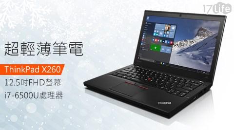 聯想 /Lenovo/ ThinkPad / X260-20F6CTO1WW /12.5吋/FHD螢幕 / i7-6500U處理器/ 超輕薄筆電
