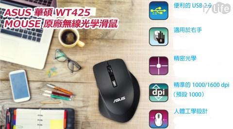 只要779元(含運)即可享有【ASUS 華碩】原價990元MOUSE原廠無線光學滑鼠(WT425)只要779元(含運)即可享有【ASUS 華碩】原價990元MOUSE原廠無線光學滑鼠(WT425)一入,顏色:白色/紅色/藍色,保固一年。