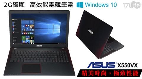 ASUS 華碩/X550VX-0083J6700HQ /15.6吋/FHD/ i7-6700HQ/ GTX950/ 2G獨顯/  高效能電競筆電/  Win10作業系統