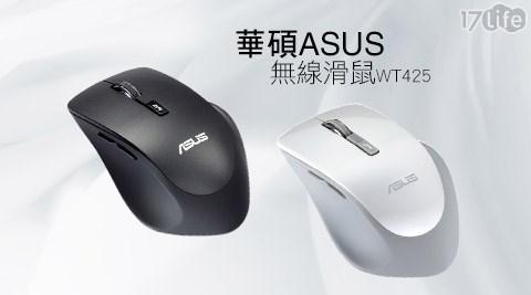 只要690元(含運)即可購得【華碩ASUS】原價2490元WT425原廠無線滑鼠1入,顏色:黑/白;價格