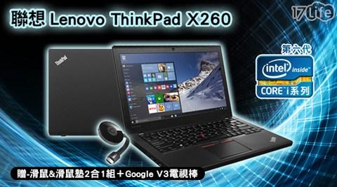 聯想 Lenovo-ThinkPad 12.5吋超輕薄筆電(X260-20F6CTO1WW)+贈滑鼠(墊)組+Google V3電視棒