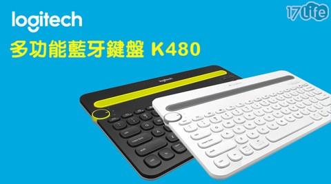Logitech 羅技~k480 多 藍芽鍵盤1入^(可支援iOS與Android系統^)