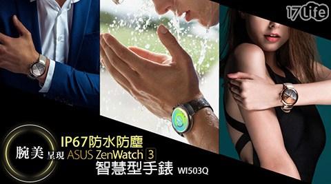 只要6,990元(含運)即可享有【ASUS 華碩】原價8,990元ZenWatch3 IP67防水防塵智慧型手錶(WI503Q)1支,顏色:煙燻黑/象牙白,購買享1年保固!