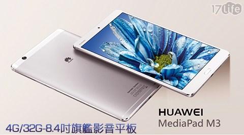 只要10,390元(含運)即可享有【HUAWEI】原價10,900元MediaPad 4G/32G-8.4吋旗艦影音平板(M3 Wifi版)只要10,390元(含運)即可享有【HUAWEI】原價10,900元MediaPad 4G/32G-8.4吋旗艦影音平板(M3 Wifi版)1台,享1年保固!