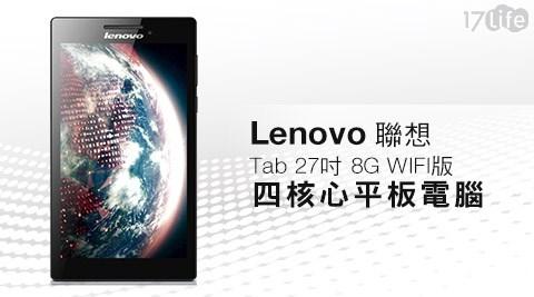 只要2888元(含運)即可購得【Lenovo聯想】原價4888元Tab 2 7吋MT8127 8G WIFI版(A7-30F)四核心平板電腦1台,購買即享1年保固服務!