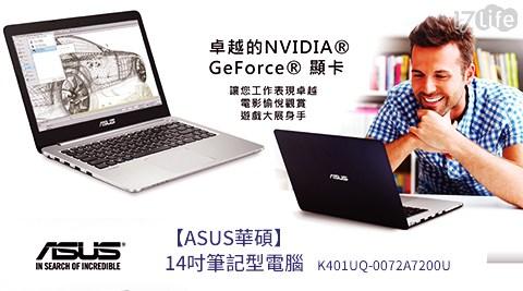 ASUS華碩/ K401UQ-0072A7200U/ 14吋/筆記型電腦