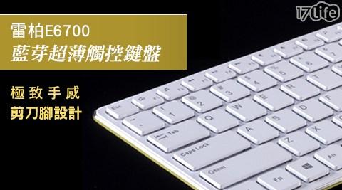 只要1,490元(含運)即可享有【RAPOO】原價2,090元雷柏E6700藍芽超薄觸控鍵盤(金)1入只要1,490元(含運)即可享有【RAPOO】原價2,090元雷柏E6700藍芽超薄觸控鍵盤(金)1入,購買即享1年保固!