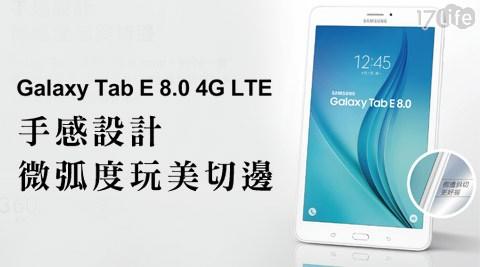只要5,690元(含運)即可享有【SAMSUNG】原價6,990元Galaxy Tab E 8.0 4G LTE八吋可通話平板電腦(T3777)1台,享原廠1年保固!