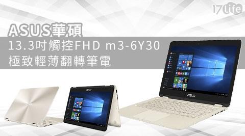只要28,550元(含運)即可享有【ASUS華碩】原價33,000元UX360CA-0051A6Y30 13.3吋觸控FHD m3-6Y30極致輕薄翻轉筆電(冰柱金)1台+贈鍵盤膜/滑鼠墊/網路線只要28,550元(含運)即可享有【ASUS華碩】原價33,000元UX360CA-0051A6Y30 13.3吋觸控FHD m3-6Y30極致輕薄翻轉筆電(冰柱金)1台+贈鍵盤膜/滑鼠墊/網路線,享2年保固。