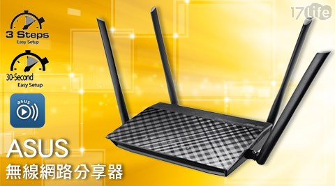 ASUS /華碩 /RT-AC1200/ 雙頻 /Wireless-AC1200/ 無線網路分享器