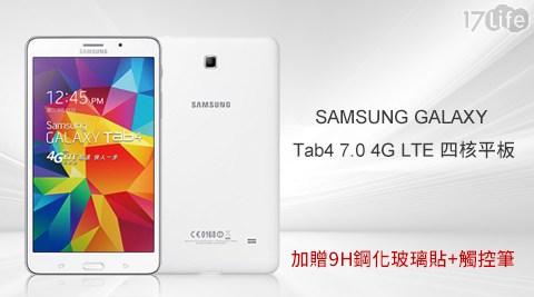 只要5390元(含運)即可購得【SAMSUNG】原價9900元GALAXY Tab4 7.0 4G LTE四核平板(T2397/8G)1台,顏色:白色,購買即加贈9H鋼化玻璃貼+觸控筆,並享有1年保固服務!