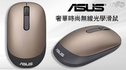 每日一物/ASUS/ 華碩 /WT205 /奢華時尚/無線/光學滑鼠