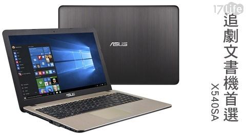ASUS/ X540SA/ 15.6吋/ 追劇文書機首選 /(N3710)