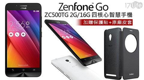 ASUS華碩-ZenFone Go ZC500TG 2G/16G四核心智慧手機+贈保護貼+原廠皮套