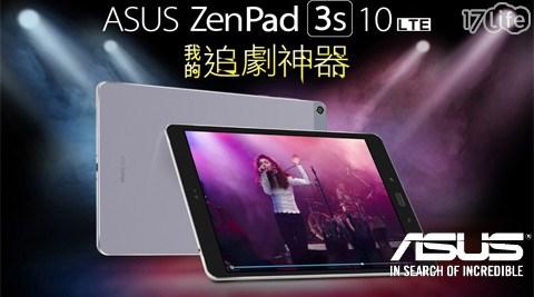 只要13,890元(含運)即可享有【ASUS】原價15,990元ZenPad 3s 10 Z500KL-10吋LTE六核平板電腦1台,顏色:極致灰,享1年保固!