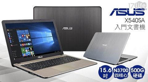 Asus華碩-X540SA寬螢幕15.6吋N3700四核心入門文書機500G硬碟(Win10)
