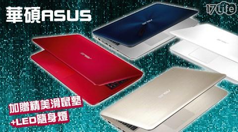 華碩ASUS-X556UQ 15.6吋i5-6200U GT940MX 2G獨顯WIN10效能筆電+贈精美滑鼠墊+LED隨身燈