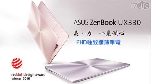 ASUS/ UX330CA/ 13吋/FHD /極致纖薄筆電