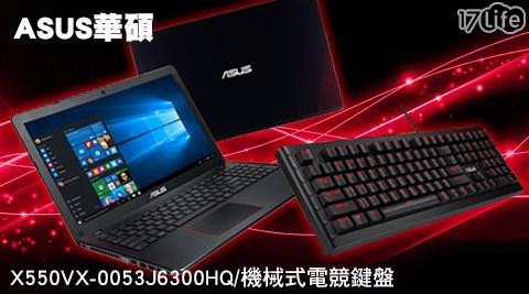 ASUS 華碩 /X550VX-0053J6300HQ /15.6吋/ i5-6300HQ GTX 950M/ 2G獨顯  /高效能電競筆電/電競筆電