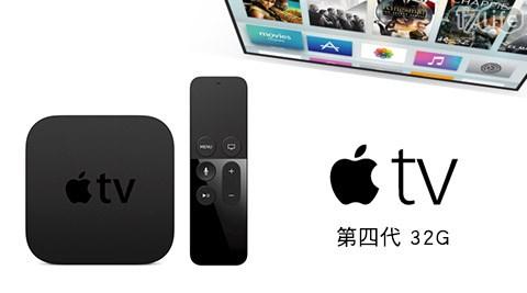 Apple TV,第四代,32G,MGY52TA,A,17Life,團購,團購網站,團購美食,美食團購,美食餐廳,即買即用,餐券,優惠券,優惠,好康,折扣,台灣旅遊,SPA,線上購物,好康,特賣,非買不可