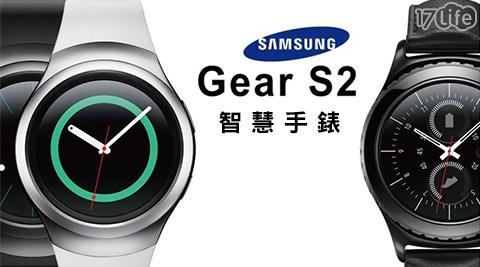三星Samsung-Gear S2智慧手錶系列
