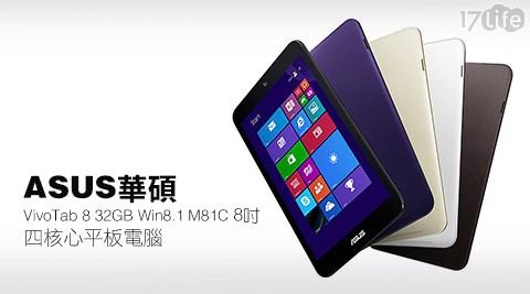 華碩-八吋四核心Wi-Fi Win8.1 32G電腦平板(附Office 365一年)