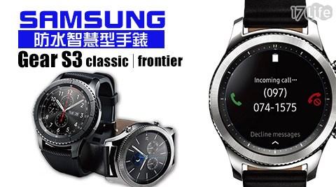 只要11,390元(含運)即可享有【Samsung 三星】原價12,500元Gear S3防水智慧型手錶冒險家版/品味家版+贈螢幕玻璃貼1入只要11,450元(含運)即可享有【Samsung 三星】原價12,500元Gear S3防水智慧型手錶冒險家版/品味家版+贈螢幕玻璃貼1入,款式:冒險家版/品味家版。