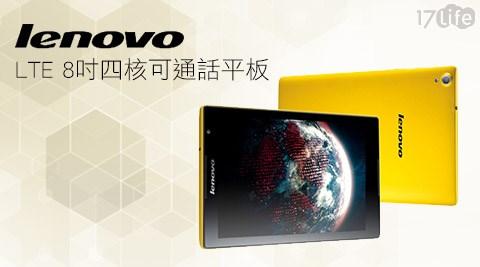 Lenovo聯想-S8-50 LTE 8吋四核可通話平板
