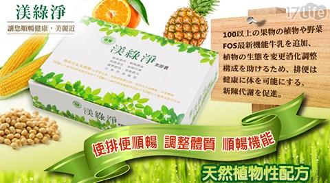 Lu Feng綠豐-渼綠淨素膠囊