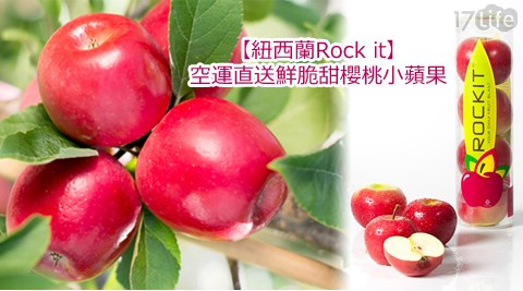 平均每顆最低只要39元起即可享有【紐西蘭Rock it】空運直送鮮脆甜櫻桃小蘋果5顆/15顆/30顆/60顆/90顆(5顆/筒),購滿10顆享免運。