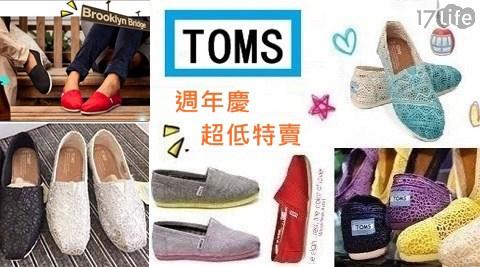 只要880元起(含運)即可購得【TOMS】原價最高2980元經典懶人鞋系列任選1雙:(A)經典款/蕾絲款/亮片款/新蕾絲款/(B)麻底款/特殊款/限量款;多款多尺寸任選。