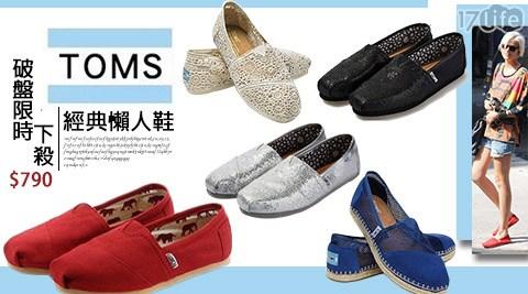 買一送一/TOMS/經典/懶人鞋/運動鞋/休閒鞋/鞋