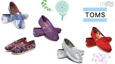 只要850元起(含運)即可享有【TOMS】原價最高2,980元經典懶人鞋系列只要850元起(含運)即可享有【TOMS】原價最高2,980元經典懶人鞋系列:(A)經典款/蕾絲款/亮片款/新蕾絲款:1雙/(B)麻底款/特殊款/限量款:1雙。