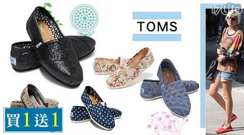買一送一/TOMS/經典/懶人鞋/平底鞋/運動鞋/健走鞋