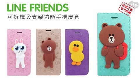 平均每入最低只要299元起(含運)即可享有LINE原廠可拆磁吸支架功能手機皮套1入/2入/4入,款式:背包熊(棕/綠/粉)/歪頭熊(棕/綠/粉)/墨鏡兔兔(粉)/莎莉站立(橘/紫),有Apple/Sony/Samsung/HTC/ASUS多種型號可選。