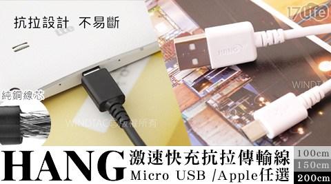 只要99元起(含運)即可購得【HANG】原價最高15968元激速快充抗拉傳輸線系列任選1條/2條/4條/8條/16條/32條:(A)100CM/(B)150CM/(C)200CM;型號:Micro USB/Apple。