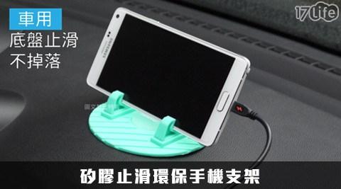 HANG桌上+車用多用途矽膠止滑環保手機支架