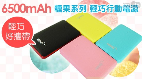 平均每入最低只要299元起(含運)即可購得HANG 6500糖果色雙輸出輕巧行動電源任選1入/2入,顏色:粉紅/天藍/黃綠/黑紅。