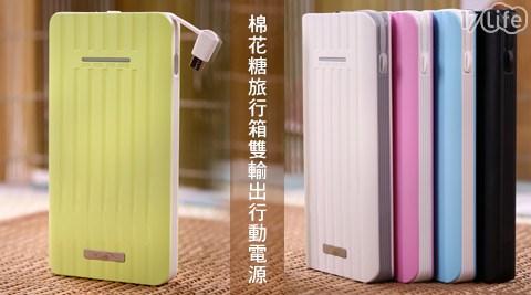 BSMI認證13000mAh棉花糖旅行箱雙輸出行動電源