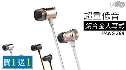 HANG/ Z88/ 超重低音/鋁合金/線控耳機/買一送一