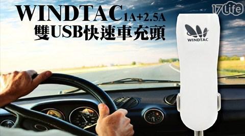 WINDTAC-1A+2.5A 高速雙USB車充頭