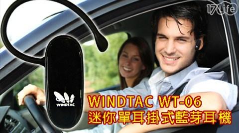 只要299元(含運)即可購得【WINDTAC】原價1490元左右通用高音質迷你藍牙耳機(WT-06)1入,享三個月保固。