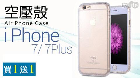 Apple/ iPhone 7/氣囊式/防撞/極薄/清透/空壓殼/買一送一