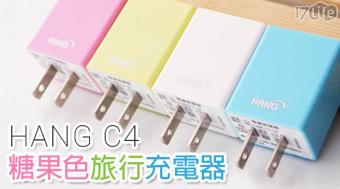 HANG/ 可愛/糖果色系/安規/USB/旅行充電器/旅充
