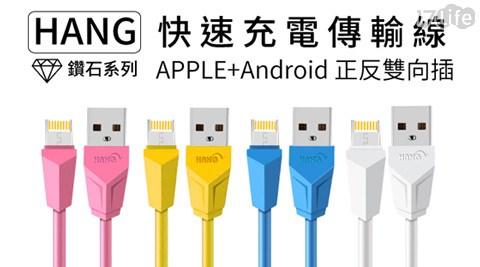 平均最低只要68元起(含運)即可享有【HANG】Apple+Android正反雙系統手機充電線2.1A快速充電線1入/2入/4入/8入/16入,顏色:黃/粉/藍/白。
