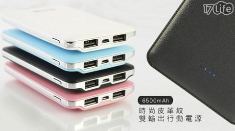 只要399元(含運)即可購得【HANG】原價1290元X1時尚皮革紋超薄1.4cm雙輸出行動電源1台,顏色:黑/藍/粉/白;享六個月保固。