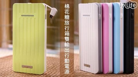平均每入最低只要499元起(含運)即可購得【HANG】13000mAh棉花糖旅行箱造型雙輸出行動電源(G12)1入/2入/4入/8入/18入,顏色:黑/白/粉/藍/綠,享6個月保固。