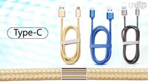 只要199元(含運)即可購得【H-ANG】原價590元USB3.1 Type-C金屬色編織高速傳輸充電線1條,顏色:藍色/金色/銀色,購買即享1個月保固服務!